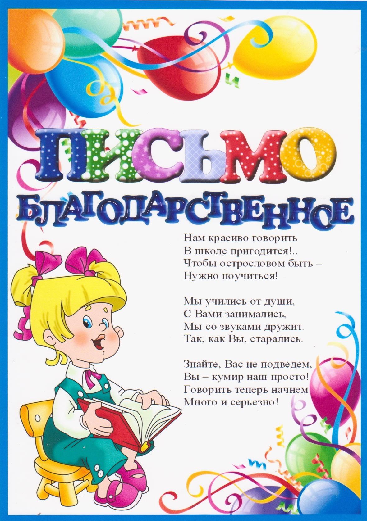 Поздравления персоналу детского сада